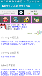 MommyBook Free- screenshot thumbnail