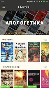 Эквалибра – онлайн-библиотека - náhled