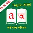English to Bangla Dictionary apk