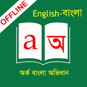 English-Bangla Dictionary for Windows 10 - Free download ...