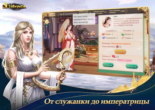 u042f - u0418u043cu043fu0435u0440u0430u0442u043eu0440  screenshots 17