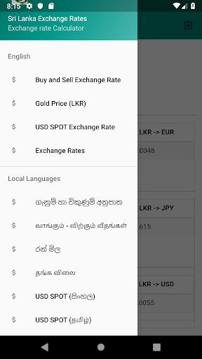 Sri Lanka  Exchange and Interest Rate 1.9 screenshots 1