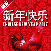 Chinese New Year Wishes 2017