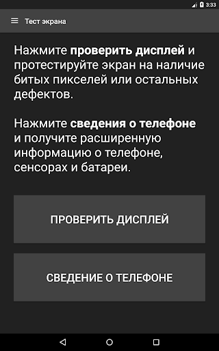 Тест экрана скачать на планшет Андроид