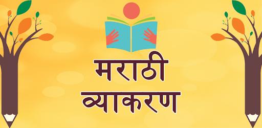 Marathi Grammar Ebook