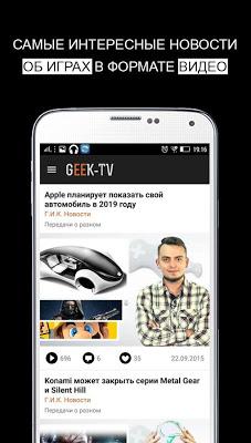 ГТВ - screenshot