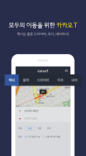[Kakao T] Screenshot 2