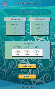 Download حاسبة الصفات الوراثية For PC Windows and Mac apk screenshot 2