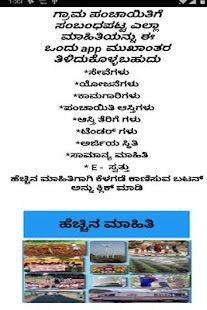 Grama Panchayat ( ಕರ್ನಾಟಕ ) – Apps on Google Play