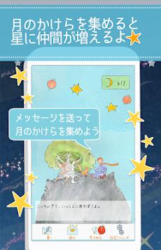 星の王子様メッセージ-知らない誰かと楽しくヒマつぶしのおすすめ画像4