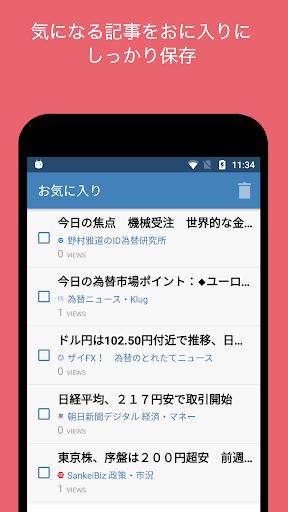 玩免費新聞APP|下載FXBlast FX指標・ニュースまとめ app不用錢|硬是要APP
