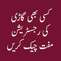 Vehicle Verification Pakistan download