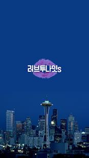 러브투나잇s - 랜덤채팅 채팅 만남어플 - náhled