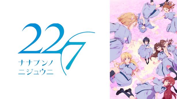 22/7(ナナブンノニジュウニ)|全話アニメ無料動画まとめ