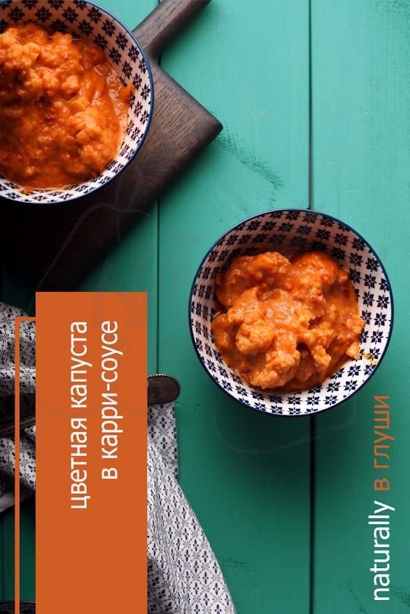 Цветная капуста с карри в кокосовом молоке | Блог Naturally в глуши