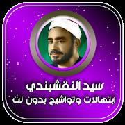 ابتهالات وتواشيح الشيخ سيد النقشبندي بدون نت