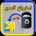 استرجاع الصور المفقودة - photo icon
