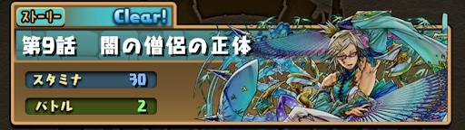 ハク編-9話