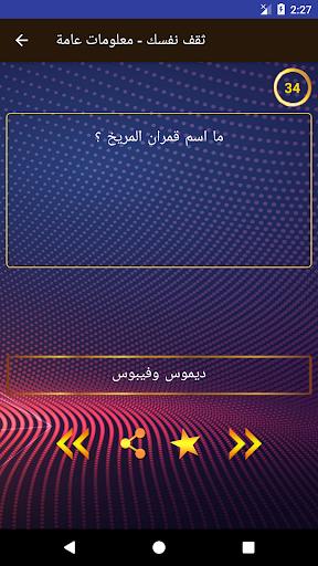 ثقف نفسك - معلومات عامة بدون نت - 6000 سؤال وجواب screenshot 5
