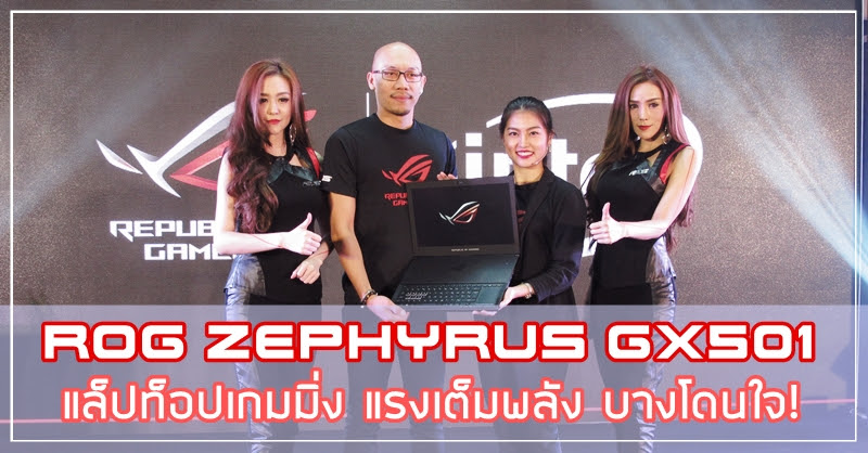[IT News] ROG Zephyrus GX501 แล็ปท็อปเกมมิ่ง แรงเต็มพลัง บางโดนใจ!