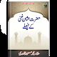 Hazrat Usman e Ghani Ke Faisly Download for PC Windows 10/8/7