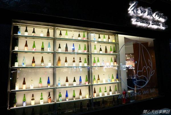 花酒蔵餐酒館Aplus Dining Sake Bar~日式創意料理,清酒專賣第一,約會.小酌.聚餐.跨年餐廳!