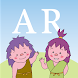 大中遺跡AR - Androidアプリ