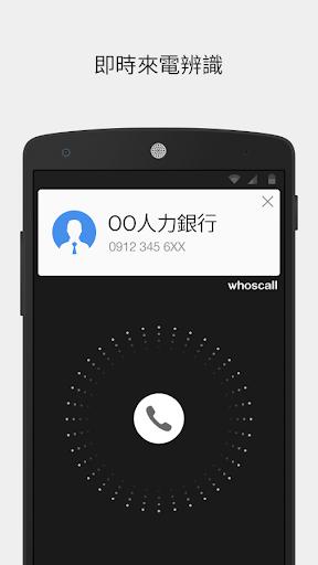 Whoscall 來電辨識 簡訊過濾 反詐騙 象卡來