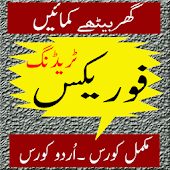 earning course forex in urdu