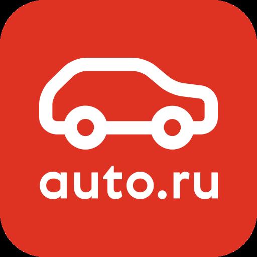 Авто.ру: купить и продать авто (app)