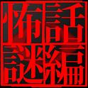 怖い話 謎編  人力選りすぐりの怖い話を1988話収録!! icon
