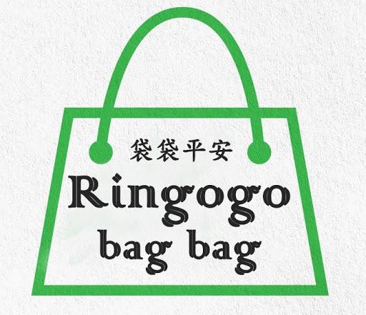 袋袋平安 Ringogo bag bag