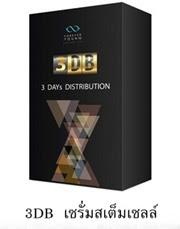 3DB เซรั่มสเต็มเซลล์