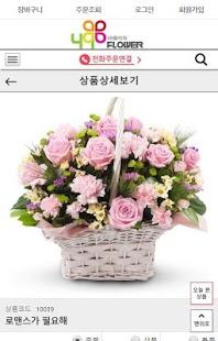 전국꽃배달 49플라워 - náhled