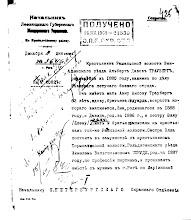 Photo: Трауберг Альберт ЦГАОР СССР, Ф.111, оп.5, 1907 г., ед.хр. 170, л.425
