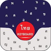 Thai Keyboard 2019: Keyboard Themes, Emojis, Photo