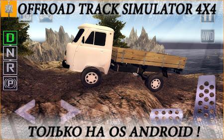 Offroad Track Simulator 4x4 1.4.1 screenshot 631186
