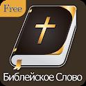 Бесплатные библейские слова - Библия для жизни icon