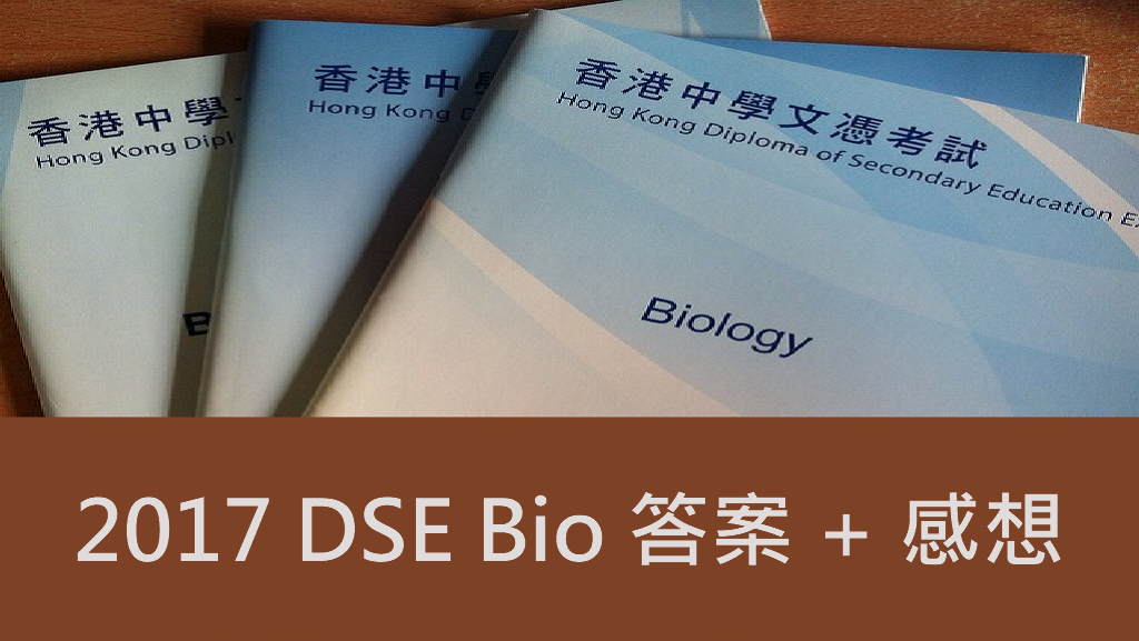 2017 DSE Biology suggested answer 生物科答案 + 感想
