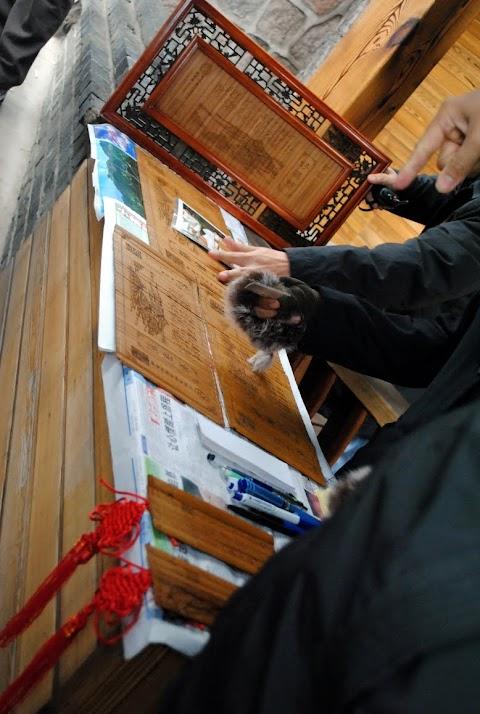 2010年10月22日 4人北京半自助行第七天 (跟团)