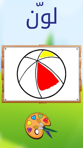 Arabic Learning For Kids 6.3.3326 screenshots 2