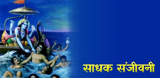 Bhagavad Gita Sadhak Sanjivani - Apps on Google Play