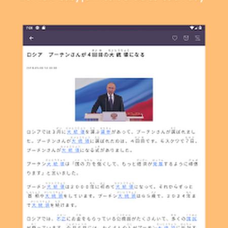QnA VBage Easy Japanese: News, JLPT, Dict v2.4.4