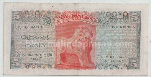 Five Rupee back
