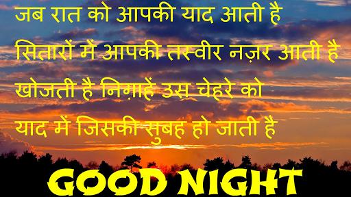 Good Morning Night Shayari 1.6 screenshots 1