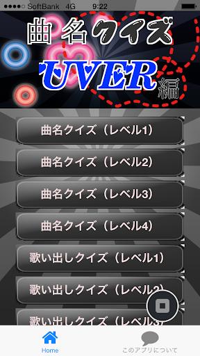 曲名クイズUVER編 ~歌詞の歌い出しが学べる無料アプリ~