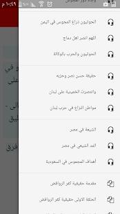 حقيقة الشيعة الرافضة - náhled