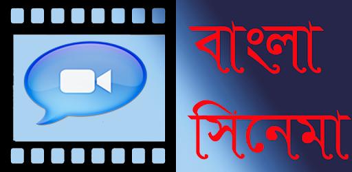 Bangla Entertainment - Apps on Google Play