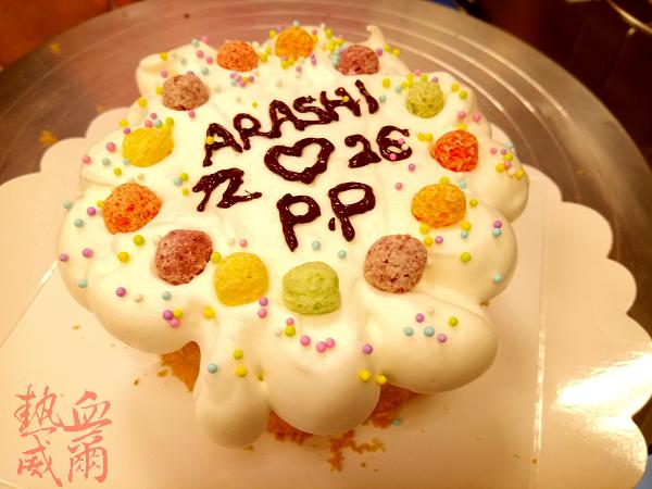 P慶生:我們去「自己做」生日蛋糕~ARASHI❤PP@12/26