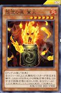 怨念の魂業火
